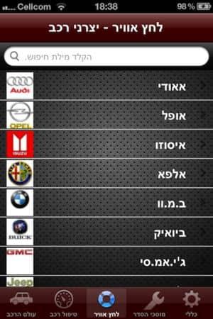 אפליקצית עולם הרכב