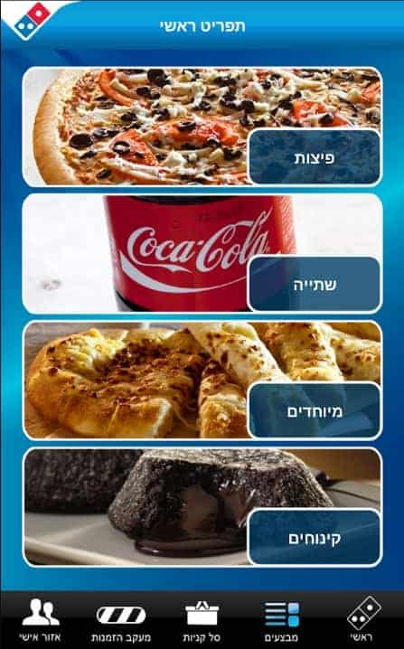 אפליקציית דומינוס פיצה